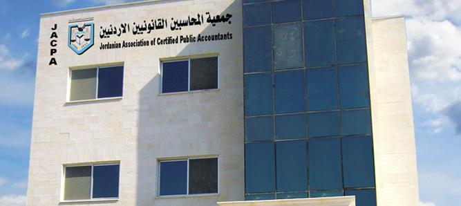 جمعية المحاسبين القانونين الاردنيين
