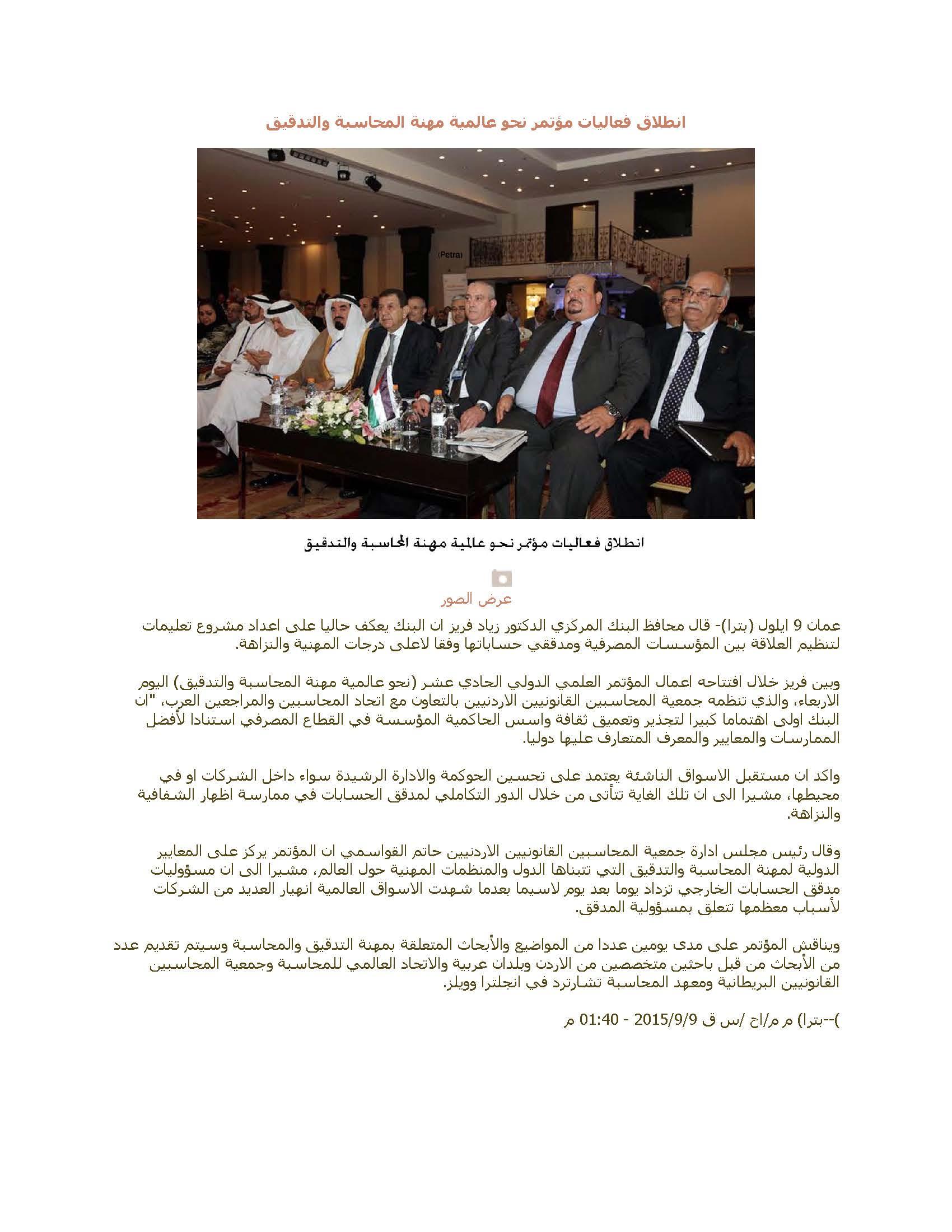 انطلاق فعاليات مؤتمر نحو عالمية مهنة المحاسبة والتدقيق